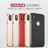 防摔碳纖維 Apple 蘋果 iPhone X 5.8吋 手機殼 防摔膠墊 碳纖維背蓋 金屬邊框 全包邊 推拉款 保護殼