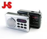 [富廉網]【JS】淇譽 JR103 多功能FM收音機