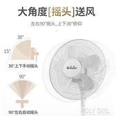 索愛電風扇靜音遙控落地扇家用台式強力工業電扇學生立式大風力 ATF 電壓:220v