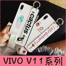 【萌萌噠】VIVO V11i V11 pro 創意腕帶支架 草莓仙人掌保護殼 全包防摔磨砂軟殼 手機殼 同款掛繩