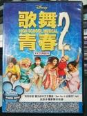挖寶二手片-C33-正版DVD-電影【歌舞青春2】-美國收視再創新高(直購價)