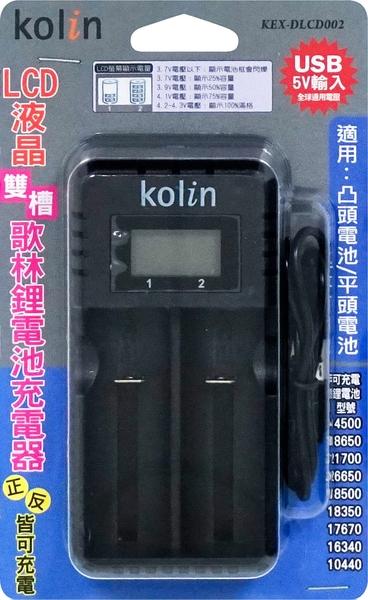 歌林USB雙槽鋰電池充電器 KEX-DLCD002電池充電器 鋰電池充電器 18650鋰電池 充電電池