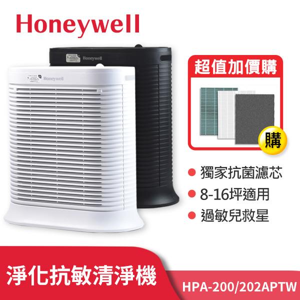 【全網最強方案組】美國Honeywell 空氣清淨機 抗敏系列空氣清淨機 HPA-200/202APTW【618購物節】