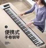 音格格88鍵手卷電子鋼琴鍵盤便攜式初學者成人家用專業加厚版樂器YJT moon衣櫥