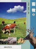 畜牧(3)