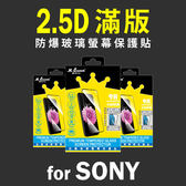 MQueen膜法女王 SONY XZ1 滿版 2.5D 防爆玻璃螢幕保護貼 9H 高透光 耐刮耐磨 防潑水 疏水疏油 觸控靈敏