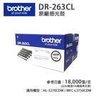 【有購豐】Brother 兄弟牌 DR-263CL 原廠感光鼓(四色)|適用HL-3270CDW / MFC-L3750CDW