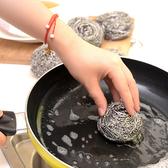 不鏽鋼鋼絲球(四入) 球刷 廚房 鍋具 清潔 去汙 洗碗 餐具 刷子【M143-1】MY COLOR