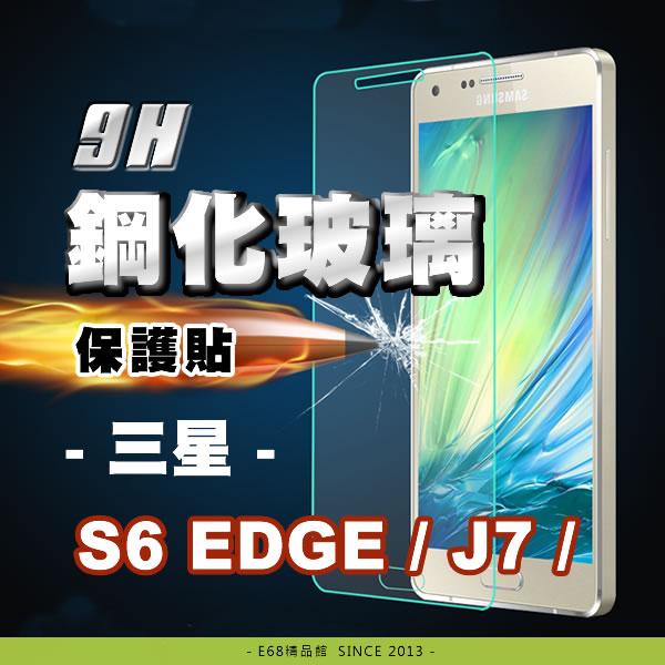 E68精品館 鋼化玻璃保護貼 三星 S6 EDGE G925 / J7 J700 2016 版 玻璃貼 鋼膜 手機螢幕保護貼 鋼模 貼膜