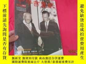 二手書博民逛書店中華書畫家(2010年第九期)總第11期,罕見未開封。Y2311