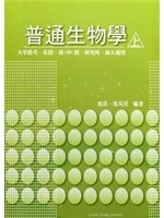 二手書《普通生物學上-私醫.研究所.大學指考.插大適用.後(中)醫》 R2Y 9867526562