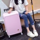 行李箱拉桿箱旅行箱女可愛韓版大學生皮箱小清新20寸個性密碼箱子  巴黎街頭