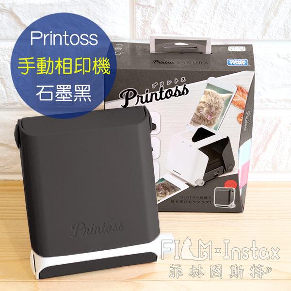 現貨 菲林因斯特《 石墨黑 手動相印機 》日本 Printoss 手機相印機 無需電池 使用拍立得mini底片