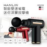 智能變速省電迷你深層按摩槍 HANLIN-SPG720 經絡按摩槍 筋膜按摩槍 筋膜槍 電動按摩槍 愛肯科技