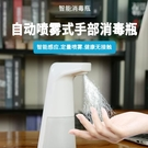 全自動感應泡沫洗手機給皂液器智慧酒精噴霧...