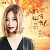 【停看聽音響唱片】【CD】陳瑞:那年的情書