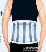 護腰帶透氣腰椎盤突出保暖綁腰脫腰托腰間盤腰圍腰疼勞損男女   朵拉朵衣櫥