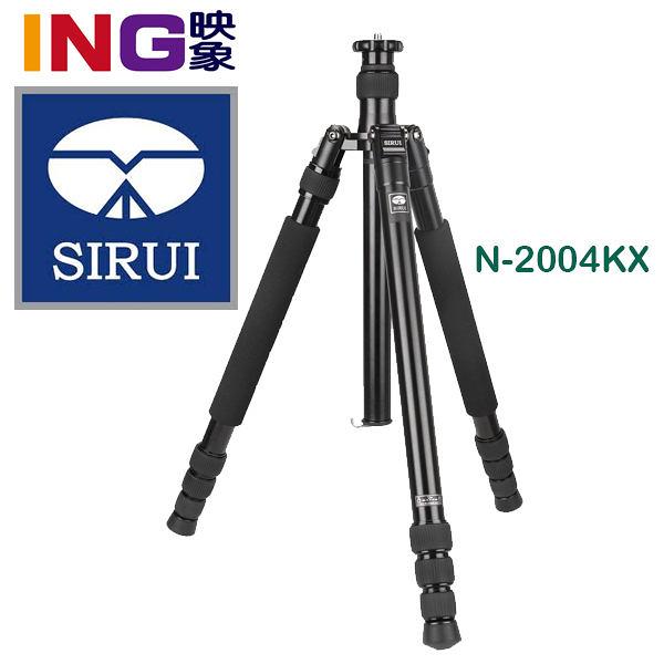 SIRUI 思銳 N-2004X 反折鋁合金2號腳架 (不含雲台) 立福公司貨 N2004 N2004KX