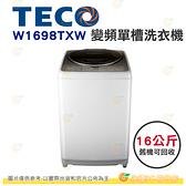 含拆箱定位+舊機回收 東元 TECO W1698TXW 變頻 單槽 洗衣機 16kg 公司貨 DD直驅變頻馬達 槽洗淨