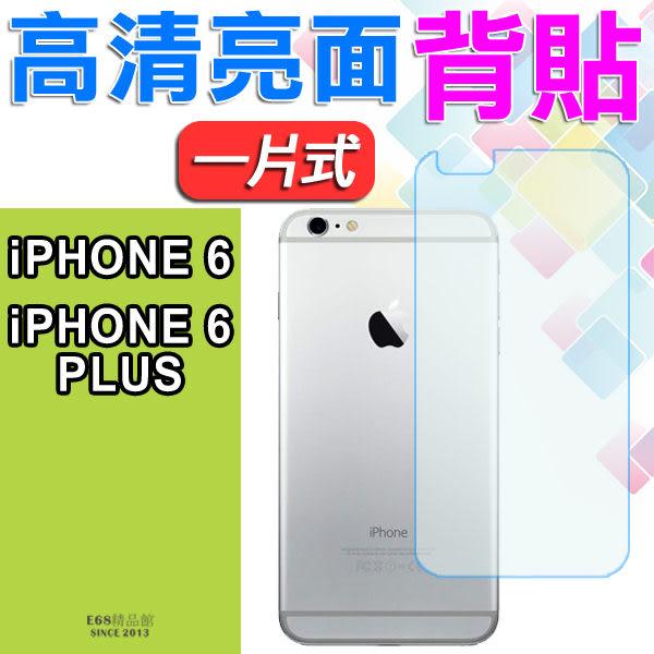 E68精品館 高清 背貼 IPHONE 6 PLUS 4.7 5.5 吋 亮面 手機背膜 保護貼 背面 後膜 保貼 貼膜