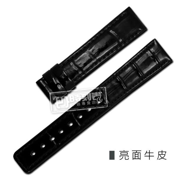 Watchband / 15mm / SEIKO LUKIA 精工 別緻鮮亮壓紋牛皮替用錶帶 黑色