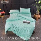 夢棉屋-活性印染日式簡約純色系-單人薄式床包+鋪棉兩用被套三件組-碧綠色