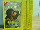 【書寶二手書T7/雜誌期刊_RHD】國家地理雜誌_2001/1~12月號合售_尋找亞伯拉罕等