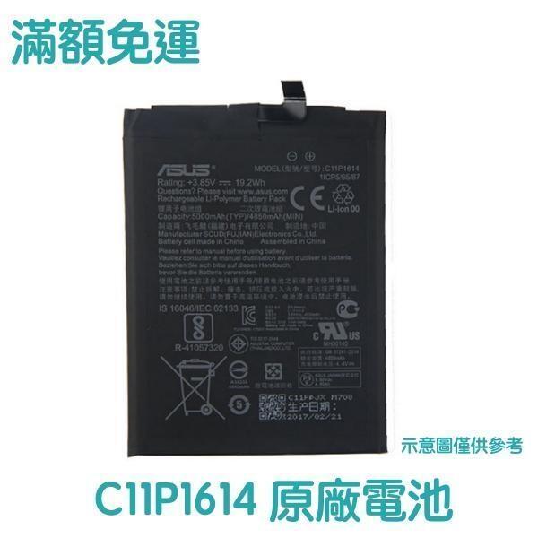 含稅附發票【送4大好禮】華碩 ZenFone 3S MAX Pegasus ZC521TL 原廠電池 X00GD C11P1614