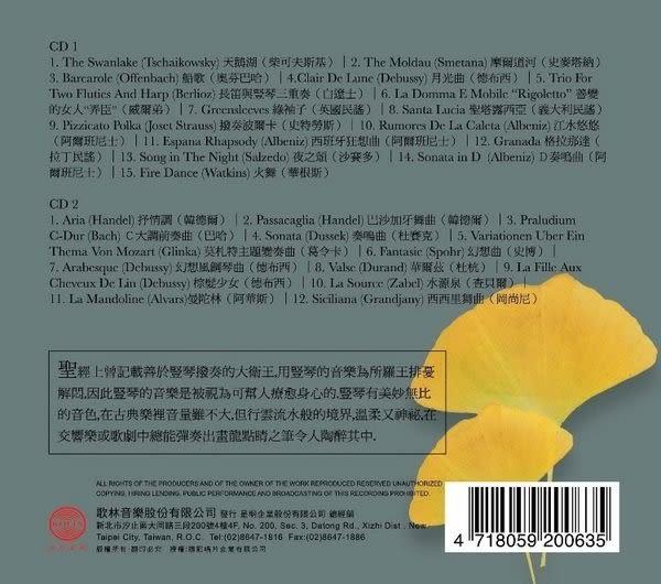 輕古典 豎琴魔法 CD 兩片裝 (購潮8)