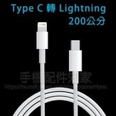【特價】2M Type C To Lightning 傳輸充電線/Apple/最新MacBook/iPhone XR/XS Max/7/8/Plus/iPad Pro-ZW