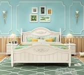 韓式床主臥1.8米雙人實木床田園風格家具高箱儲物床1.5公主床白色QM 依凡卡時尚