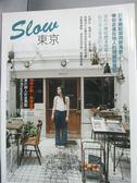 【書寶二手書T1/旅遊_YGB】Slow東京:日本雜誌御用部落客,帶你走進在地人的隱藏版景點