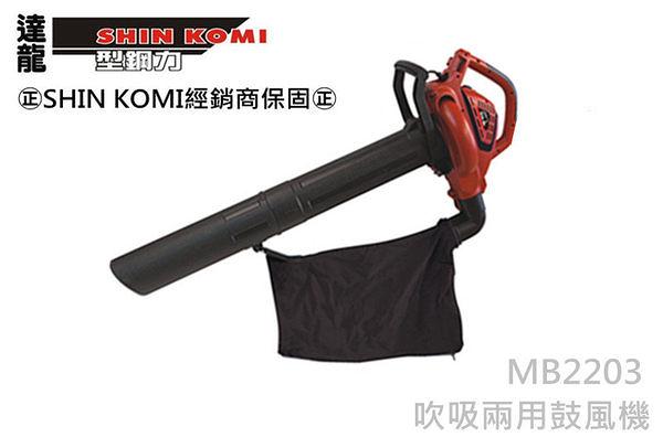【台北益昌】達龍 Talon 型鋼力 SHIN KOMI 吹吸兩用鼓風機 MB2203 吹風機 吹葉機 110V 非 bosch makita
