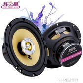 汽車音響喇叭同軸重低音喇叭4寸6.5寸5寸 全頻揚聲器中低音改裝 1995生活雜貨igo