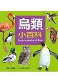 鳥類小百科(新版) 兒童百科(7)