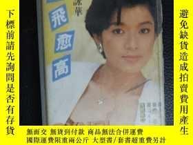 二手書博民逛書店盒帶:愈飛愈高罕見(趙詠華)Y181094 趙詠華 米地錄音室
