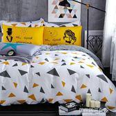 純棉床上用品四件套全棉單人學生三件套1.5m1.8米2.0雙人床單被套【蘇荷精品女裝】IGO
