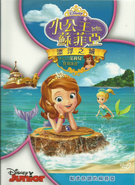 小公主蘇菲亞:漂浮之城 DVD (購潮8)