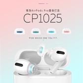 現貨 SpinFit CP1025 矽膠 耳塞 Apple Airpods Pro 專用款 專利矽膠耳塞