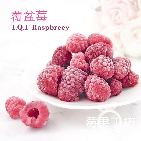 【莓果工坊】新鮮冷凍覆盆莓 I.Q.F.Raspberry
