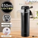 【日本AWSON歐森】450ML不鏽鋼真空保溫瓶/保溫杯(ASM-24B)彈跳蓋/口飲式