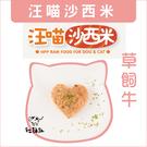 (冷凍2000免運)汪喵沙西米〔貓咪主食生肉餐,草飼牛,300g〕  產地:台灣