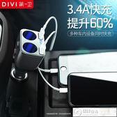 車充 汽車載點煙器一拖二充電器一拖三多功能車充USB插頭插座用 居優佳品