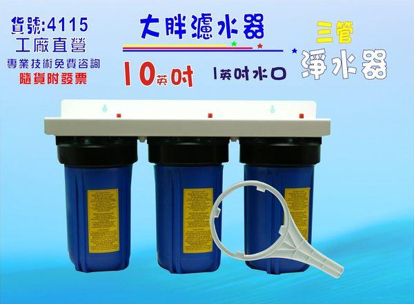 大胖三管英吋淨水器水塔過濾器地下水處理濾水器.除水垢.貨號:4115【七星淨水】