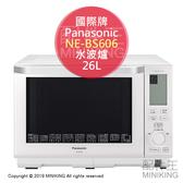 日本代購 空運 2019 Panasonic 國際牌 NE-BS606 水波爐 蒸氣 微波爐 烤箱 烘烤爐 26L 白色