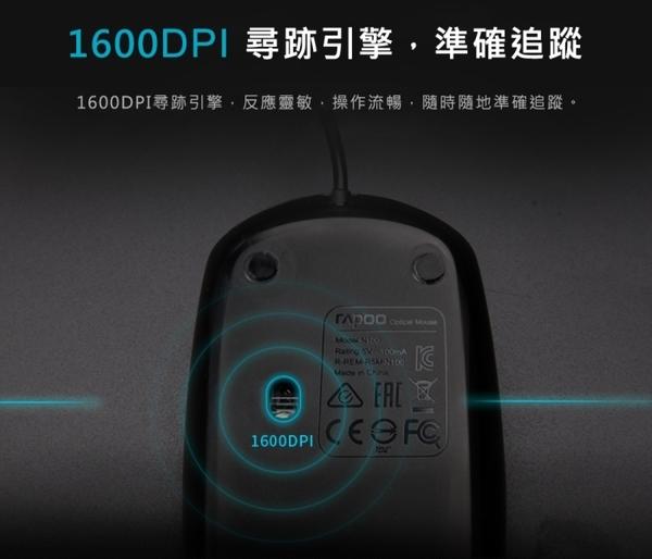 【85折特販↘+免運費】雷柏 RAPOO 光學滑鼠 N100 1600DPI 有線光學滑鼠-黑色X1台