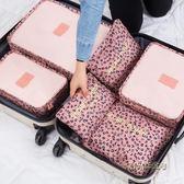 便攜衣物旅行收納袋套裝行李箱收納包旅游整理袋劉濤同款衣服防水「時尚彩虹屋」