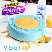 【送水箱組】Vbot R8果漾機Wifi手機版 遠端遙控 自動返航智慧型掃吸擦地機器人(霜橙蘭姆)