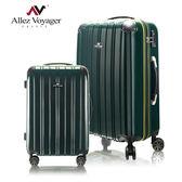 行李箱 登機箱 法國奧莉薇閣 20+28吋PC硬殼 尊藏典爵系列(各尺寸贈送防塵套*1)