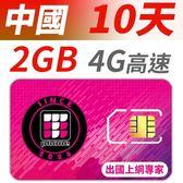 【TPHONE上網專家】中國10天 無限上網 前面2GB支援4G高速 香港/澳門可以使用 LINE/FB直接使用不須翻牆
